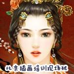 北京插画培训